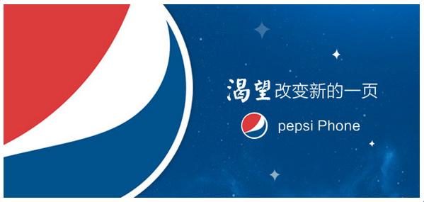 L'annuncio del Pepsi Phone